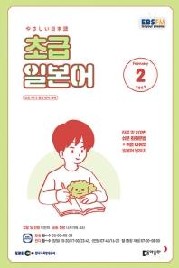 초급일본어(라디오) (2021년2월호)