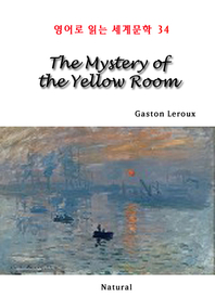 The Mystery of the Yellow Room (영어로 읽는 세계문학 34)