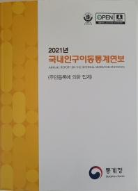 국내인구이동통계연보(2020)