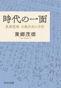 時代の一面 東鄕茂德大戰外交の手記