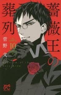 [해외]薔薇王の葬列 10