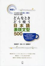 どんなときどう使う日本語表現文型500 日本語能力試驗N1~N3の重要表現を網羅