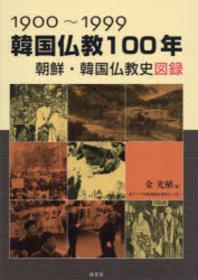 1900~1999韓國佛敎100年 朝鮮.韓國佛敎史圖錄