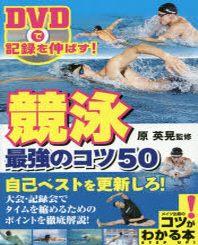 競泳最强のコツ50 DVDで記錄を伸ばす!