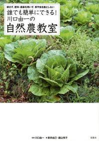 [해외]誰でも簡單にできる!川口由一の自然農敎室 耕さず,肥料.農藥を用いず,草や蟲を敵としない