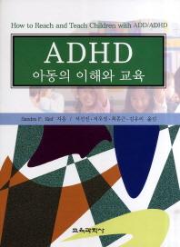 ADHD 아동의 이해와 교육
