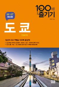 도쿄 100배 즐기기(16-17 최신판)