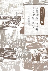 제2차 세계대전. 12: 연합군의 승리와 추축국의 패망(그림으로 읽는)