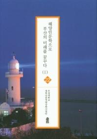 해양인문학으로 부산의 미래를 꿈꾸다. 1