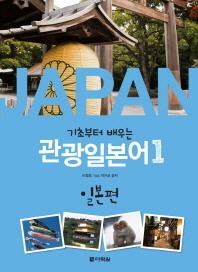 관광일본어. 1: 일본편(기초부터 배우는)(CD1장포함)