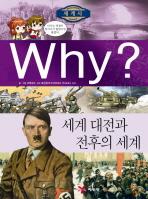 Why 세계사: 세계 대전과 전후의 세계