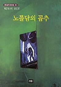 노틀담의 꼽추 (스테디북스50) / 청목[1-440001]