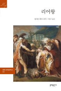 리어 왕(문예세계문학선 60)