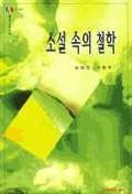 소설 속의 철학(문지스펙트럼:문화마당 5)