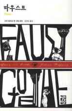 파우스트(열린책들 세계문학 73)