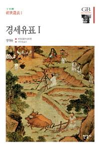 경세유표. 1 /한길그레이트북스 15 /3-090300