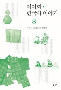 이이화 한국사 이야기. 8  개혁의 실패와 역성혁명