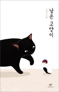 남은 고양이