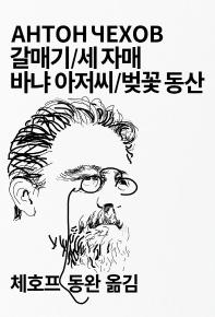 갈매기 세 자매 바냐 아저씨 벚꽃 동산(세계문학전집 31)