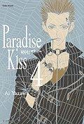 파라다이스 키스 4
