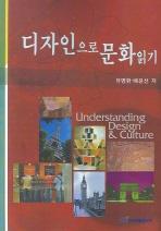 디자인으로 문화읽기