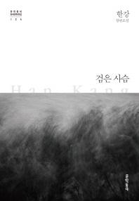 검은 사슴(문학동네 한국문학전집 24)(양장본 HardCover)