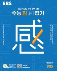 고등 영어영역 영어(2020)(2021 수능대비)