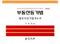 부동산등기법 법무사단기합격노트(4판)