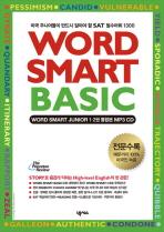 WORD SMART BASIC(1권 2권 통합본)(CD)