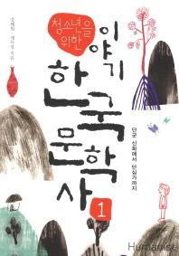 이야기 한국문학사. 1: 단군 시화에서 단심가까지(청소년을 위한)