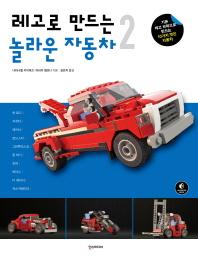 레고로 만드는 놀라운 자동차. 2