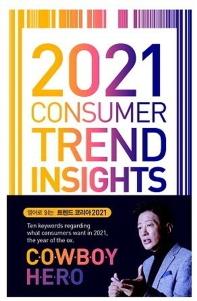 2021 Consumer Trend Insights(트렌드 코리아 영문판)