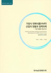가정식 대체식품(HMR) 산업의 현황과 정책과제(R 742)
