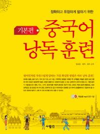 중국어 낭독 훈련: 기본편(정확하고 유창하게 말하기 위한)(CD1장포함)