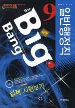 일반행정직 9급 실제시험보기(빅뱅)(2010년)