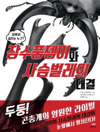 장수풍뎅이와 사슴벌레의 대결(양장본 HardCover)