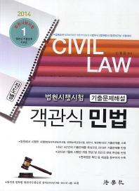 민법 법원시행시험 기출문제해설(진도별)(객관식)(2014) #