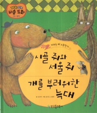 시골 쥐와 서울 쥐/개를 부러워한 늑대(재치있는 이솝 우화 29)(양장본 HardCover)
