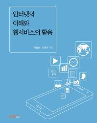 인터넷의 이해와 웹서비스의 활용