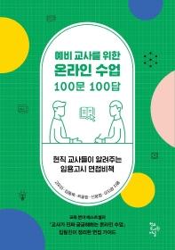 예비 교사를 위한 온라인 수업 100문 100답