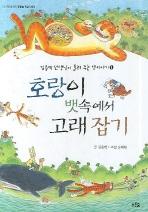 호랑이 뱃속에서 고래 잡기(김용택 선생님이 들려주는 옛이야기 1)