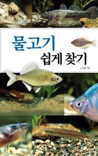물고기 쉽게 찾기(반양장)