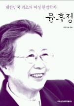 윤후정 (대한민국 최초의 여성 헌법학자)(양장본 HardCover)