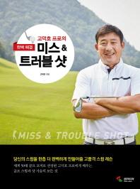고덕호 프로의 미스 & 트러블 샷