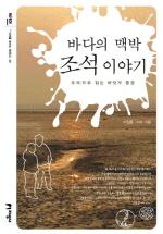 바다의 맥박 조석 이야기(미래를 꿈꾸는 해양문고 8)