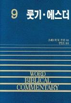 룻기 에스더(WORD BIBLICAL COMMENTARY 9)(양장본 HardCover)