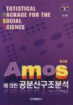 공분산구조분석(원리편)(AMOS에 의한)(CD1장포함)(양장본 HardCover)