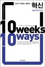 혁신(CEO가 원하는 팀장의)(최고의 성과를 내는 10WEEKS 10WAYS 4)