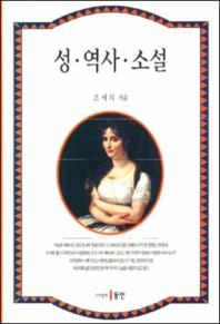 성 역사 소설
