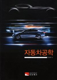 자동차공학